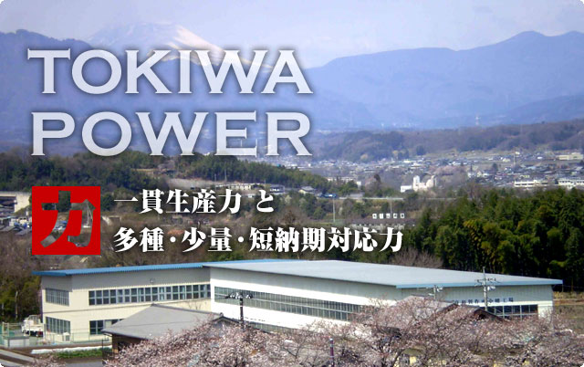 TOKIWA POWER